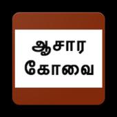 ஆசாரக்கோவை(Aasarakovai) icon