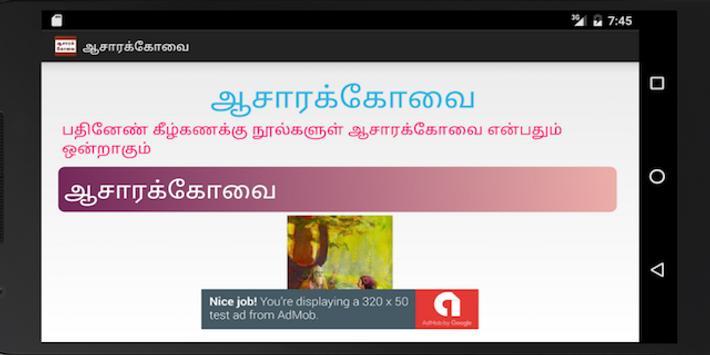 ஆசாரக்கோவை(Aasarakovai) apk screenshot