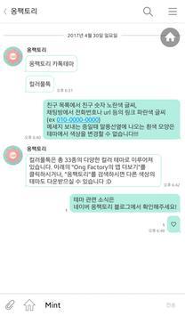 Colorful Talk - Mint 카카오톡 테마 apk screenshot