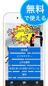 クレーム・クレーマー対応クイズ!仕事に役立つビジネスアプリ poster