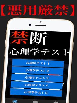 心理学てすと★禁断の本音/裏性格が分かる恋愛診断アプリ screenshot 2