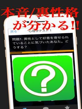 心理学てすと★禁断の本音/裏性格が分かる恋愛診断アプリ screenshot 3
