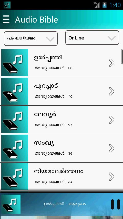POC Audio Bible (Malayalam) for Android - APK Download