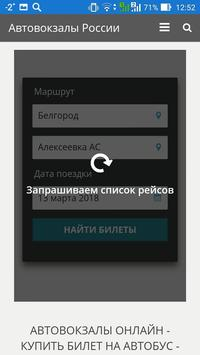 АВТОВОКЗАЛЫ ОНЛАЙН apk screenshot