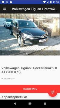Автобазар.онлайн screenshot 1