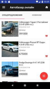 Автобазар.онлайн screenshot 2