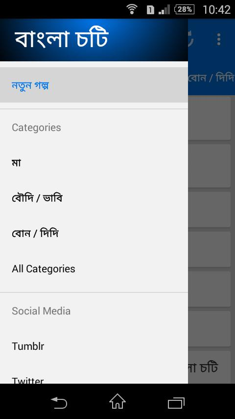 Bangla Choti for Android - APK Download