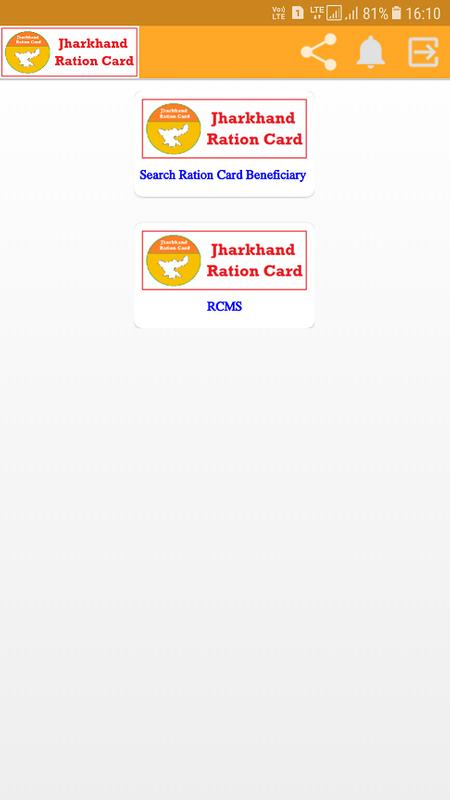 Search madhya pradesh ration card info for android apk download.