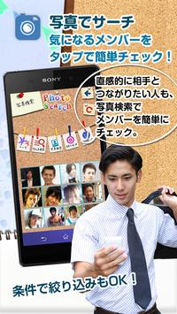 絆~kizuna~ apk screenshot