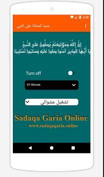 منبه الصلاة على النبي screenshot 3