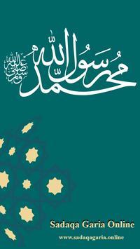 منبه الصلاة على النبي poster