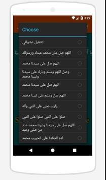 منبه الصلاة على النبي screenshot 1