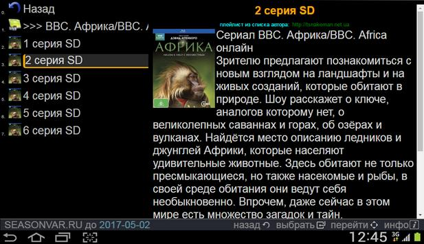 OVP (Online Video Player) apk screenshot