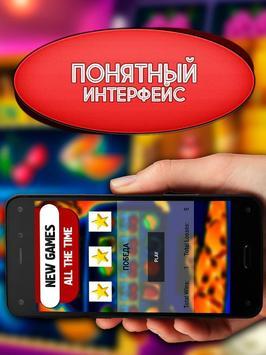 Игровой клуб - Слоты удачи poster