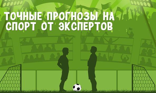 Онлайн Прогнозы на спорт poster