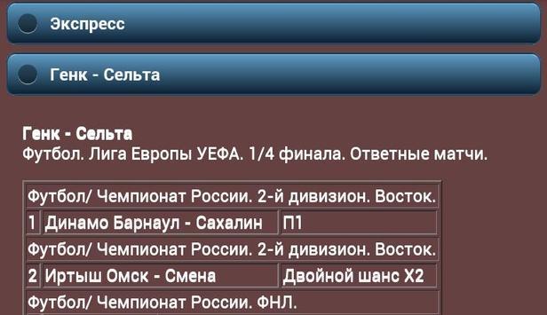 Онлайн Прогнозы на спорт apk screenshot