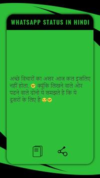 +999 Whatsap Status screenshot 1