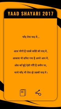 Yaad  Shayari apk screenshot