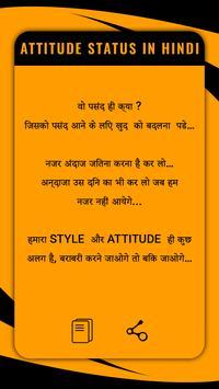 +999 Attitude Latest Status screenshot 2