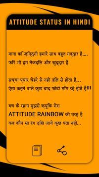 +999 Attitude Latest Status screenshot 4
