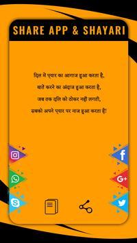 Sad Shayari apk screenshot