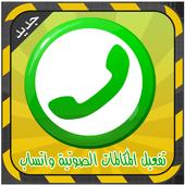تفعيل المكالمات الصوتية واتساب icon