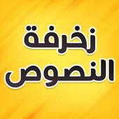 🔴 زخرفة النصوص العربية icon