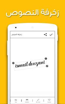 🔴 زخرفة النصوص العربية screenshot 1