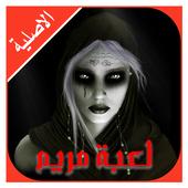 لعبة مريم الاصلية - meriam icon