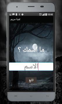 لعبة مريم الاصلية - meriam screenshot 2