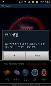 PPT Master (파워포인트 리모콘) apk screenshot
