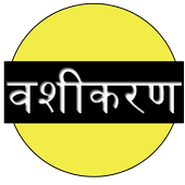 Vashikaran : वशीकरण icon
