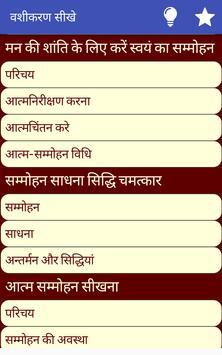 Vashikaran : वशीकरण poster