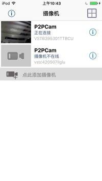 PnPCam screenshot 1