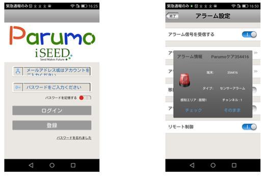 Parumo_Care screenshot 2