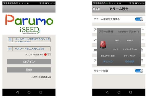 Parumo_Care screenshot 8