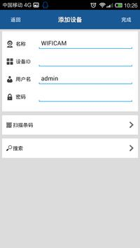 WIFI NVR screenshot 2
