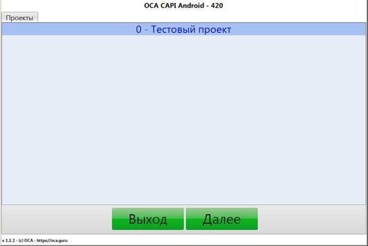 OCA CAPI Android screenshot 1