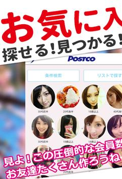 Chat friends looking Postco poster