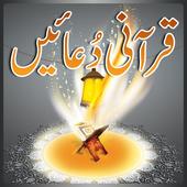 Qurani Duain - Quranic Verses icon