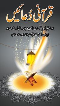 Qurani Duain - Quranic Verses poster