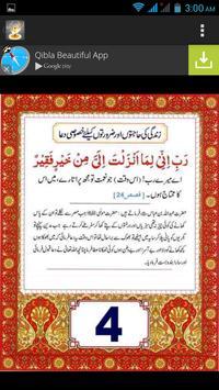 Qurani Duain - Quranic Verses apk screenshot