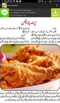 Urdu recipes urdu pakwan apk download free books reference app urdu recipes urdu pakwan apk screenshot forumfinder Images