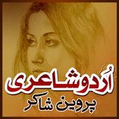 Urdu Shayari Parveen Shakir icon