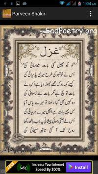 Urdu Shayari Parveen Shakir apk screenshot