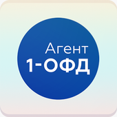 Агент 1-ОФД icon