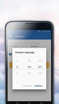 Агент 1-ОФД apk screenshot