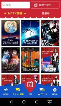 東京ミステリーサーカス公式アプリ screenshot 3