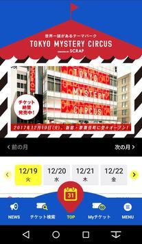 東京ミステリーサーカス公式アプリ screenshot 1