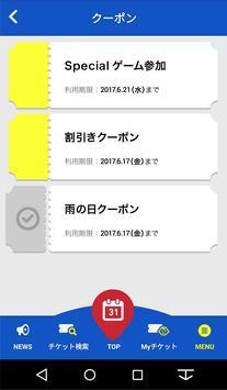 東京ミステリーサーカス公式アプリ screenshot 2
